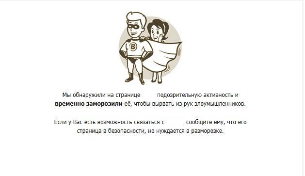 Блокировка аккаунта Вконтакте. Как этого избежать?
