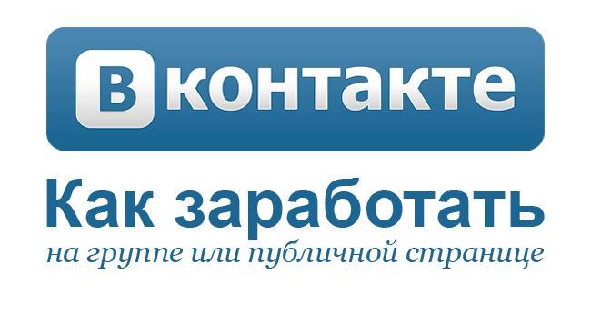 Зачем раскручивать группу Вконтакте? Как на этом заработать?