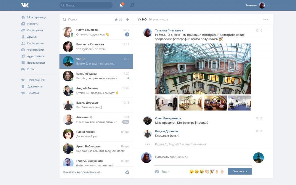 Вконтакте тестирует новый дизайн