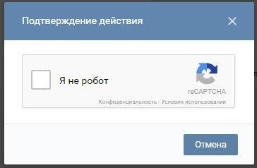 Вконтакте вводит Recaptcha, сервисы не готовы