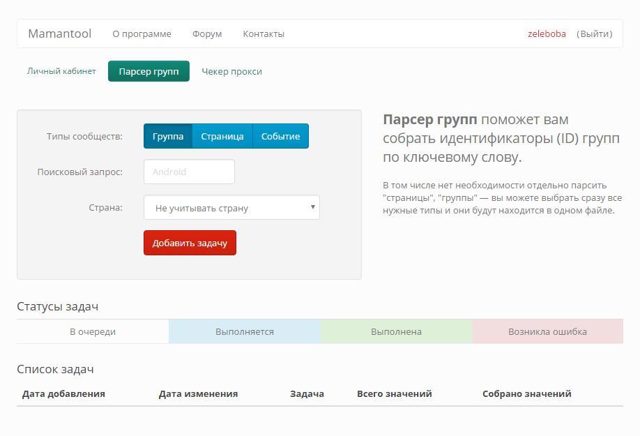Как парсить аудиторию Вконтакте, где брать списки id?