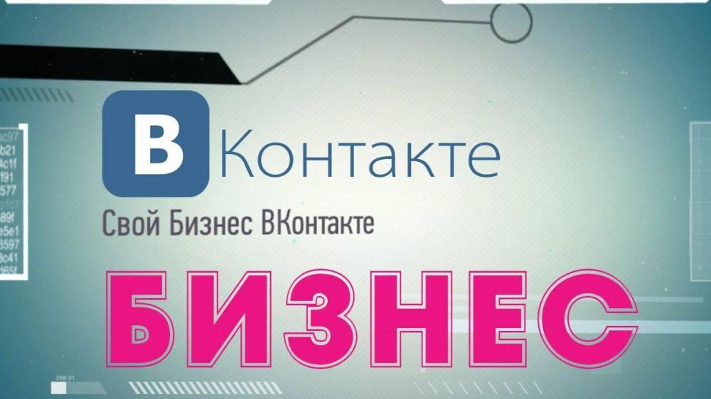 Группа Вконтакте, как зарабатывать?