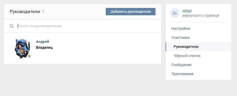 «Вконтакте» разрешила менять владельцев сообществ