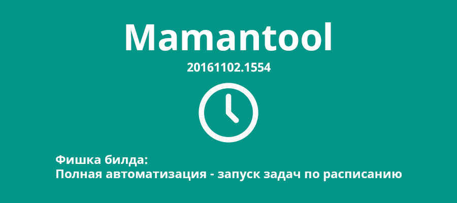 http://artzel.ru/img/2016/november/mamantool_scheduler.png