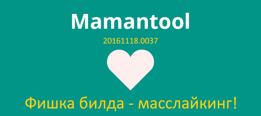 Новый билд - Mamantool 20161118.0037