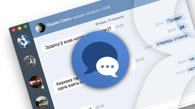 Вконтакте разрешает массовые рассылки избранным пользователям