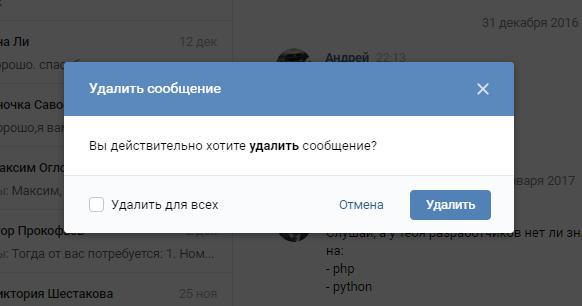«Вконтакте» дала возможность реально удалять отправленные сообщения