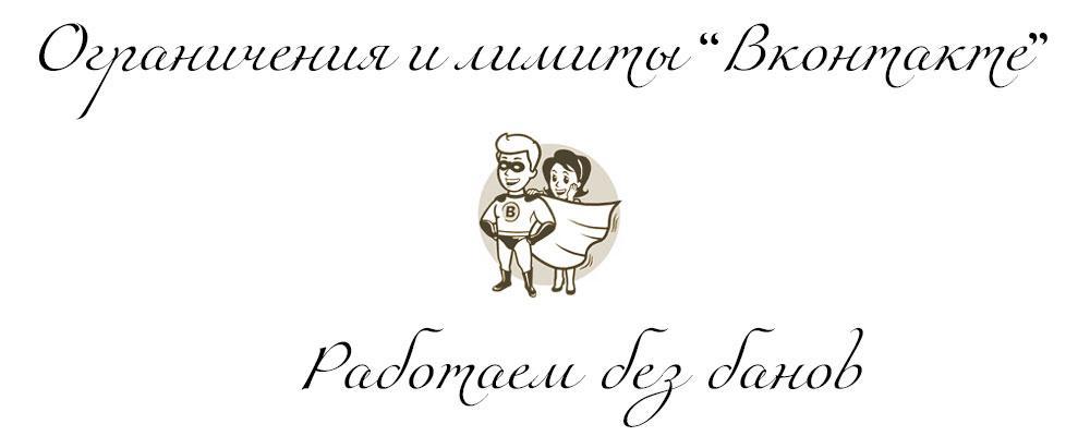 Лимиты «Вконтакте»