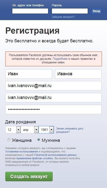 Facebook считает Иванов Ивановых фейками
