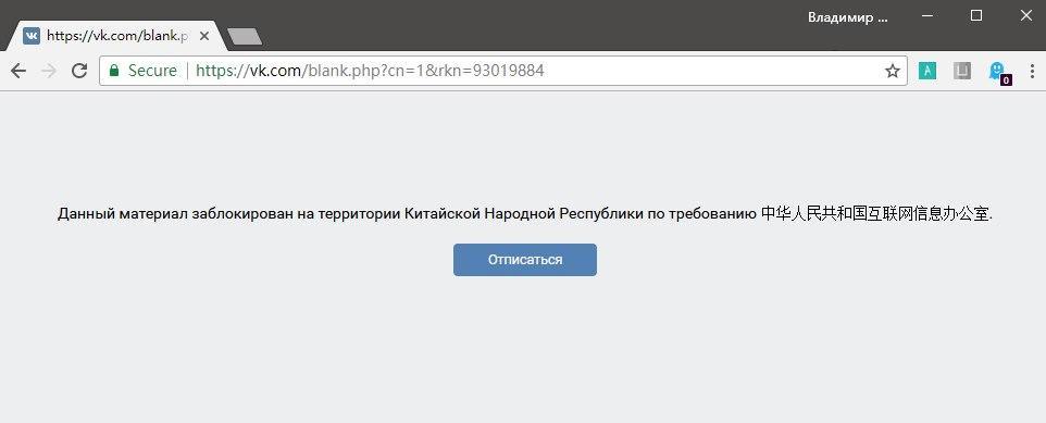 «Вконтакте» цензурирует личные сообщения пользователей