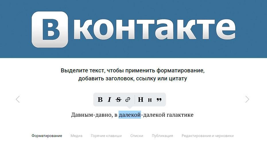 «Вконтакте» дала всем инструмент для написания статей